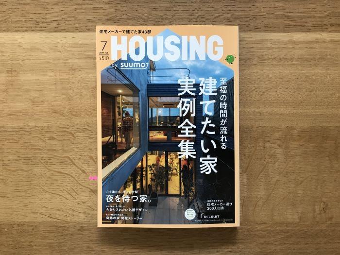 月刊HOUSING by SUUMO