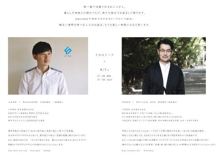 SYNC×丹羽ふとん店_9.7